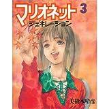 マリオネットジェネレーション (3) (ニュータイプ100%コミックス)