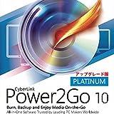Power2Go 10 Platinum アップグレード版 ダウンロード版