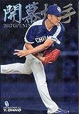 カルビー2017 プロ野球チップス 開幕投手カード No.OP-12 大野雄大