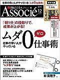 日経ビジネスアソシエ 2015年 12月号 [雑誌]