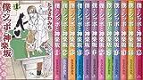 僕とシッポと神楽坂 全12巻完結セット (オフィスユーコミックス)