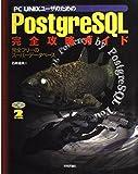 PC UNIXユーザのための PostgreSQL完全攻略ガイド―完全フリーのスーパーデータベース