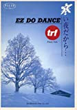 寒い夜だから・・・/EZ DO DANCE trf Piano Solo