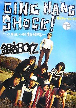 GING NANG SHOCK!ギンナン・ショック 下 ~21世紀にっぽん青春大冒険記~