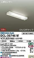 ダイコー 人感センサー付キッチンライト DCL-39746W