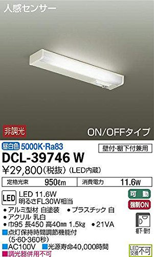 流し元灯 DCL-39746W