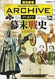 歴史群像アーカイブ volume 12―Filing book 幕末戦史 (歴史群像シリーズ 歴史群像アーカイブ VOL. 12)