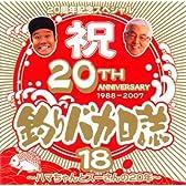 釣りバカ日誌20THスペシャル・アニバーサリー・アルバム