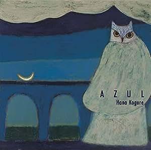 AZUL(アズール)