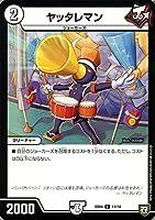 デュエルマスターズ DMSD ヤッタレマン(コモン) ジョーカーズ・弾銃炸裂・スタートデッキ(DMSD04)