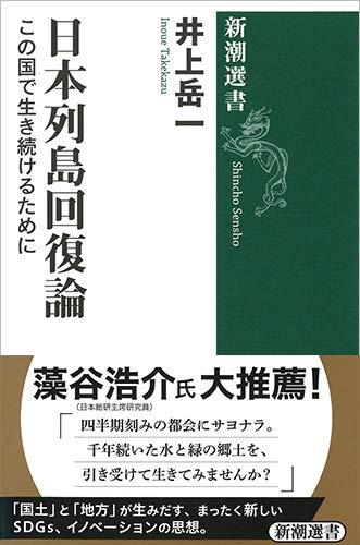 日本列島回復論 : この国で生き続けるために (新潮選書)