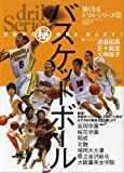 バスケットボール—強豪校の〓練習法、教えます! (B.B.MOOK—スポーツシリーズ (573))
