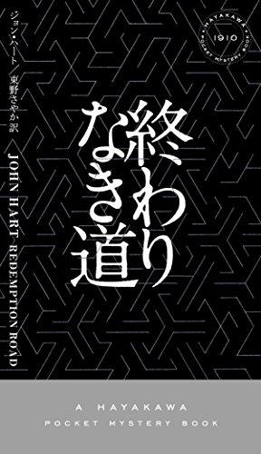 終わりなき道 (ハヤカワ・ポケット・ミステリ) ジョン ハート