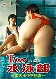 Tバック水泳部~愛の水中平泳ぎ~
