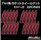 アルミ製 ロケットホイールナット 12×1.25 レッド 20本入り MADMAX マッドマックス