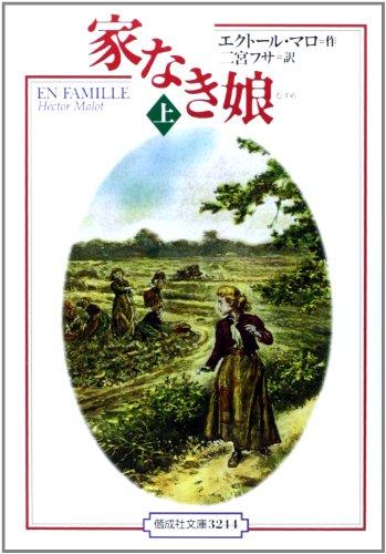家なき娘〈上〉 (偕成社文庫) / エクトール マロ