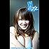 <デジタル週プレ写真集> 久松郁実「カラダは二十歳、ココロは5歳児!?」