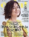 eclat(エクラ) 2020年 09 月号 [雑誌]