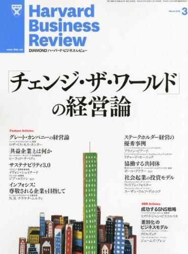 Harvard Business Review (ハーバード・ビジネス・レビュー) 2012年 03月号 [雑誌]の詳細を見る