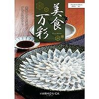 ハーモニック グルメカタログギフト 美食万彩 (びしょくまんさい) 霞 (かすみ) 包装紙:ハッピーバード