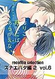 recottia selection スナエハタ編2 vol.6 (B's-LOVEY COMICS)