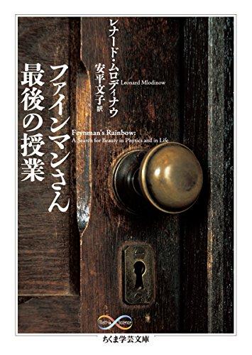 ファインマンさん 最後の授業 (ちくま学芸文庫 ム)