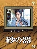 フジテレビ開局50周年記念DVD 砂の器