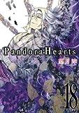 PandoraHearts18巻 (デジタル版Gファンタジーコミックス)