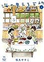 海の見える台所(1): 思い出食堂コミックス