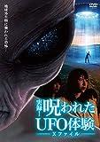 実録!呪われたUFO体験 -Xファイル-[DVD]