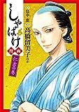しゃばけ漫画 仁吉の巻 (バンチコミックス)