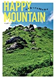 HAPPY MOUNTAIN 山で見つける幸せ50