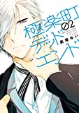 極楽町デッドエンド(2) (ARIAコミックス)