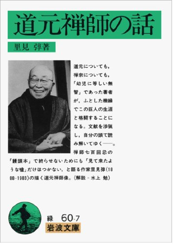 道元禅師の話 (岩波文庫)の詳細を見る