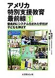 徹底的にシステム化された学校が子どもを伸ばす (アメリカ特別支援教育最前線 1)