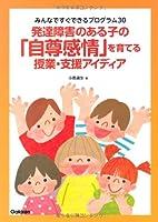 発達障害のある子の「自尊感情」を育てる授業・支援アイディア: みんなですぐできるプログラム30 (学研のヒューマンケアブックス)
