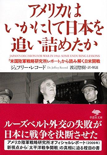 文庫 アメリカはいかにして日本を追い詰めたか: 「米国陸軍戦略研究所レポート」から読み解く日米開戦 (草思社文庫)の詳細を見る