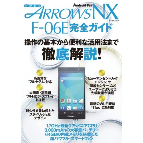 ARROWS NX F-06E 完全ガイド . (Android Fan)