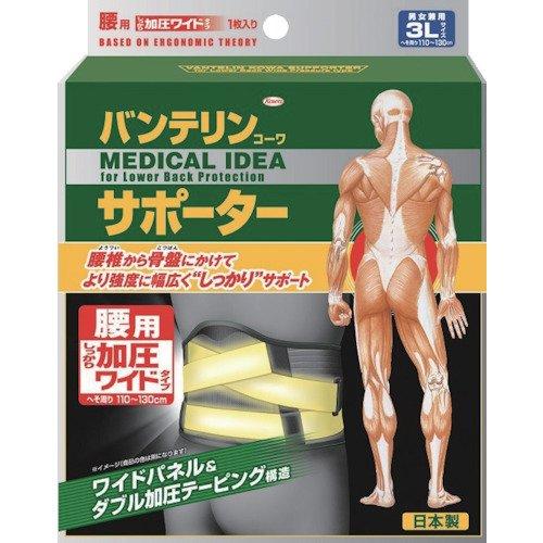バンテリンサポーター 腰用 しっかり加圧 ワイドタイプ 3L 胴囲(