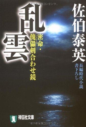 乱雲―密命・傀儡剣合わせ鏡〈巻之十二〉 (祥伝社文庫)の詳細を見る