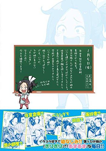 CD付き なんでここに先生が!?(3)限定版 (プレミアムKCライツ)