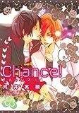 Chance! (ディアプラスコミックス)