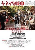 キネマ旬報 2019年3月上旬特別号 No.1803