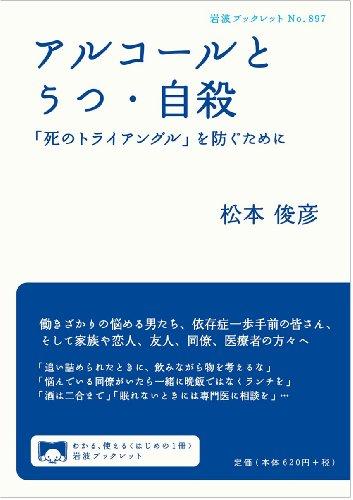 アルコールとうつ・自殺――「死のトライアングル」を防ぐために (岩波ブックレット)