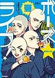 ボーズ☆ライフ! 夏 (ノーラコミックス)