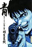 青 オールー 第三集 (ビームコミックス)
