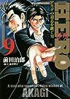 HERO -アカギの遺志を継ぐ男- 第9巻