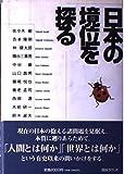 日本の境位を探る