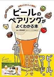ビールのペアリングがよくわかる本