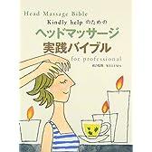 Kindly helpのためのヘッドマッサージ実践バイブルfor professional